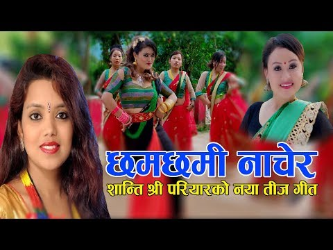 (छमछमी नाचेर || New Nepali Teej Song 2075, 2018 || Shanti Shree Pariyar & Madan Thami Magar - Duration: 10 minutes.)