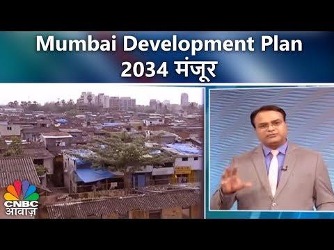 Mumbai Development  Plan 2034 मंजूर | नए प्लान में सस्ते घरों पर फोकस | CNBC Awaaz