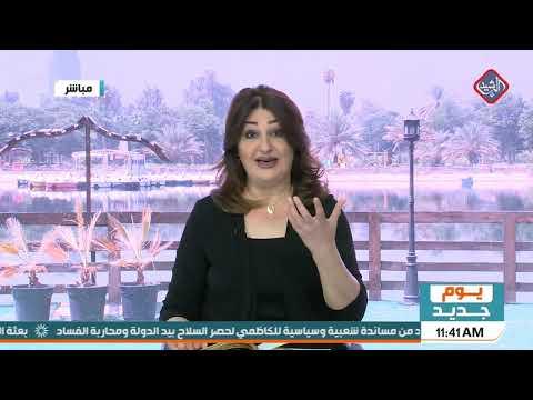 الابراج مع جنان فكتور 2020/8/31 - برنامج يوم جديد