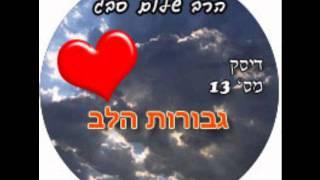 הרב שלום סבג - לב - גבורות הלב