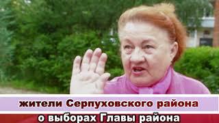 Жители Серпуховского района - о выборах главы муниципалитета и кандидатах на пост мэра