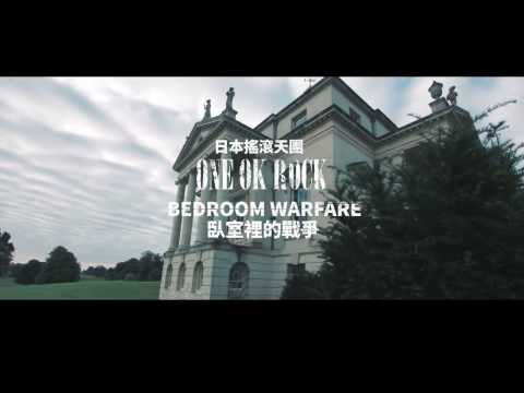 ONE OK ROCK -  Bedroom Warfare臥室裡的戰爭 (華納official 高畫質HD官方完整版MV)