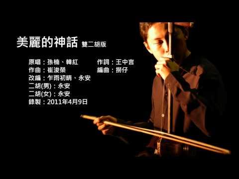 神話主題曲-美麗的神話 雙二胡版 by 永安