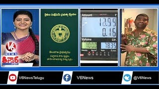 Video Petrol Price Hike | Police Case On Balakrishna | Casting Couch Issue | New Passbook | Teenmaar News MP3, 3GP, MP4, WEBM, AVI, FLV April 2018