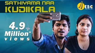 Video Sathiyama Naa Kudikala - New Tamil Comedy Short Film MP3, 3GP, MP4, WEBM, AVI, FLV November 2017