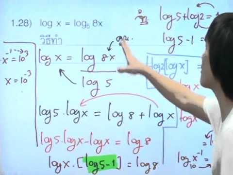 04 สมการลอการิทึมอย่างง่าย ตอนที่ 3 กวดวิชาพี่ส่าย สอนสดตึกน้ำชลบุรี