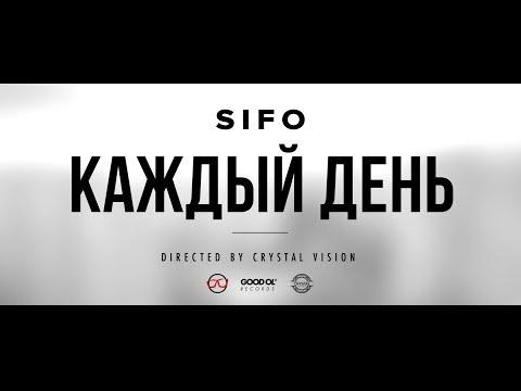SIFO - Каждый День