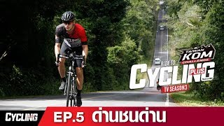 "Cycling Plus TV season 3 : Ep.5 ""ด่านชนด่าน"""