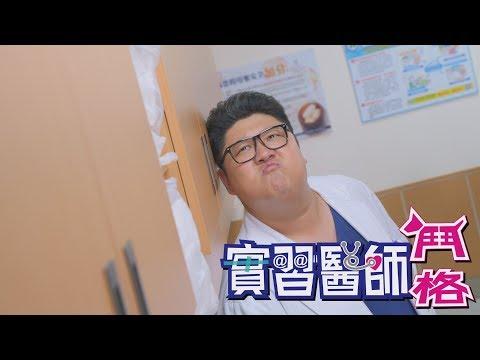 實習醫師鬥格 Intern Doctor Ep178 - Thời lượng: 20:03.