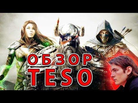 Обзор The Elder Scrolls Online — плюсы и минусы TESO. Это видео по Элдер Скроллс Онлайн 12