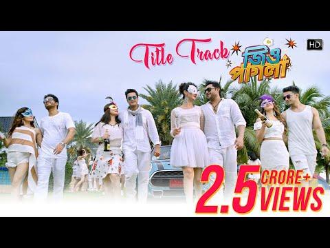 Video Title Track | Jio Pagla | Jisshu | Soham | Hiraan | Bonny | Srabanti | Payel | Koushani | Rittika download in MP3, 3GP, MP4, WEBM, AVI, FLV January 2017