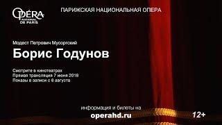 Борис Годунов. Спектакль в кинотеатре. Парижская опера (суб.) (1