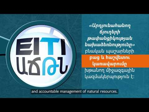 What is EITI