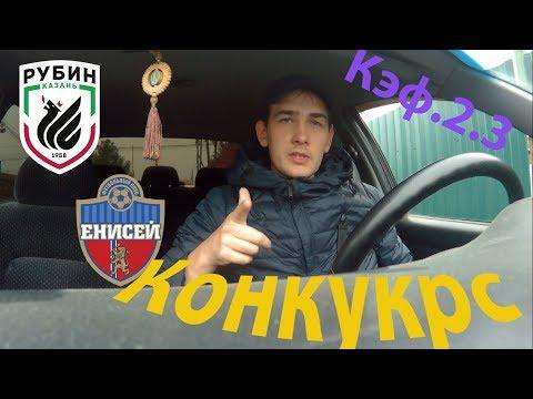 Рубин - Енисей / РПЛ / Прогноз на матч / Конкурс - DomaVideo.Ru
