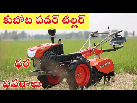 kubota power tiller || kubota power tiller price in india || kubota power tiller trolley || Review