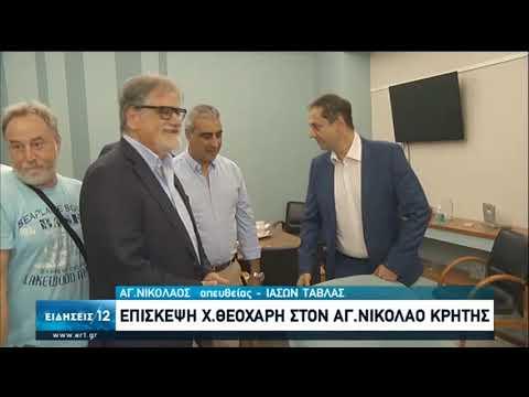 Επίσκεψη Χ.Θεοχάρη στον Άγιο Νικόλαο Κρήτης | 02/07/2020 | ΕΡΤ