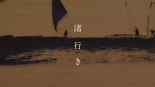 ソレカラ「渚行き」SOREKARA「Nagisayuki」official music video