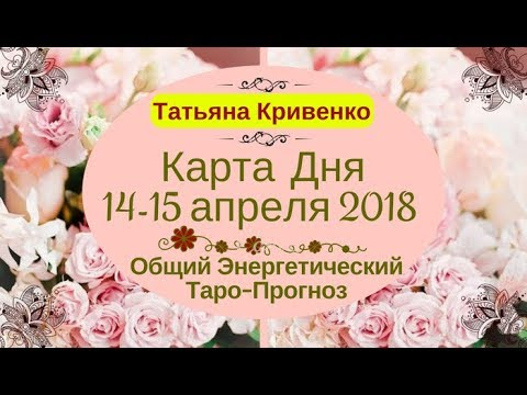 КАРТА ДНЯ   ТАРО ПРОГНОЗ на 14-15 АПРЕЛЯ 2018 года - DomaVideo.Ru