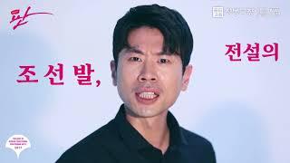 정동극장 2017 창작ing 뮤지컬 '판' <br> 홍보영상 영상 썸네일