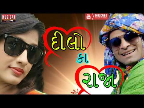 Video Dilo Ka Raja - Kamlesh Barot - Gujarati Love Song 2017 - New Gujarati Album download in MP3, 3GP, MP4, WEBM, AVI, FLV January 2017