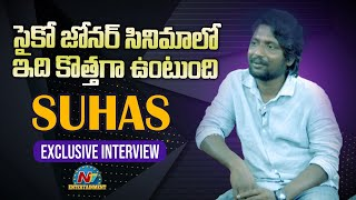 Actor Suhas Exclusive Interview About Family Drama Movie