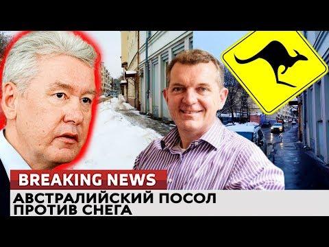 Австралийский посол против снега. Ломаные новости от 20.02.18 - DomaVideo.Ru