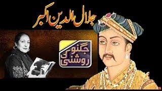 Video Mughal History in urdu | Jalal-ud-din Muhammad Akbar | Jugnu Ki Roshni 11th March 2018 MP3, 3GP, MP4, WEBM, AVI, FLV Februari 2019