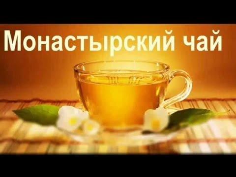 Состав и свойства монастырского чая