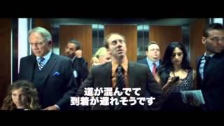 『エレベーター』予告編