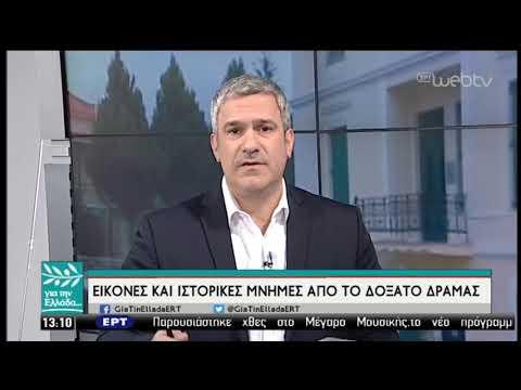 Η εισαγωγή του Σπύρου Χαριτατου «Για την Ελλάδα…» | 07/03/19 | ΕΡΤ