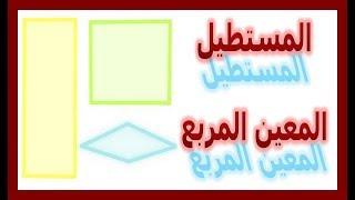 الرياضيات السادسة إبتدائي - المستطيل والمعين والمربع تمرين 6