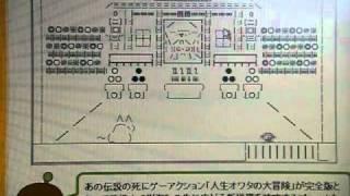 人生オワタの大冒険 完成版  スプーの所へいこう!!