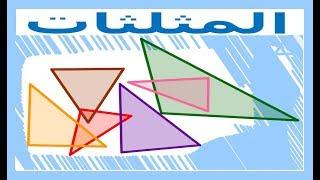الرياضيات السادسة إبتدائي - المثلثات تمرين 5