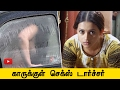 Bhavana SEX TORTURED by Driver - VIDEOS n Photos Black Mail | Actress Sad situation | Cine Flick