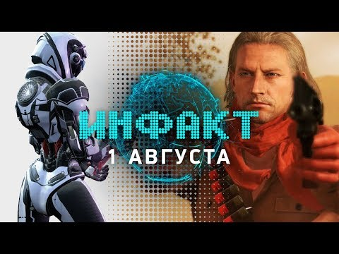 Инфакт от 01.08.2017 [игровые новости] – MGS V, Battlegrounds, Persona 5…