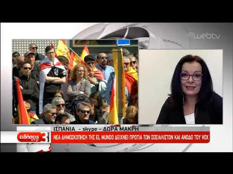 Ισπανία: Νέα δημοσκόπηση δείχνει πρωτιά των σοσιαλιστών και άνοδο του VOX | 31/10/19 | ΕΡΤ