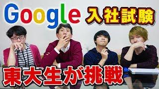 Video 【東大生検証】Googleの入社試験をガチで解いてみる MP3, 3GP, MP4, WEBM, AVI, FLV Januari 2019