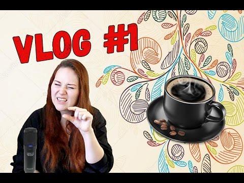 Vlog #1 Я новый видеоблогер??