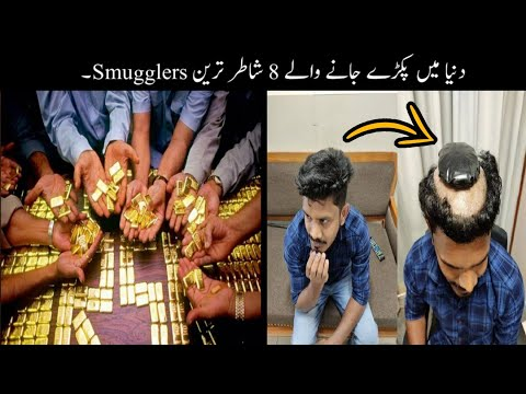 8 Most Stupid Smugglers And Their Genius Methods | دنیا کے بے وقوف ترین سمگلرز | Haider Tv