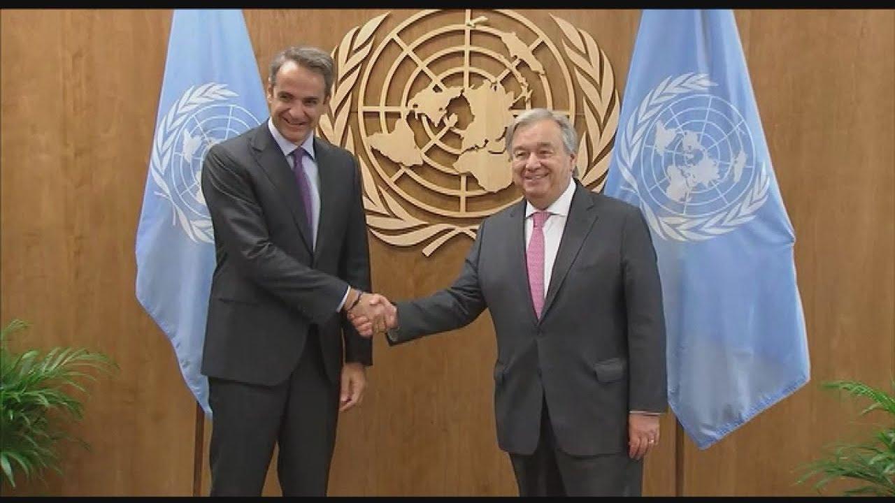 Κυπριακό και κλιματική αλλαγή στο επίκεντρο της συνάντησης Κυρ. Μητσοτάκη – Α. Γκουτέρες