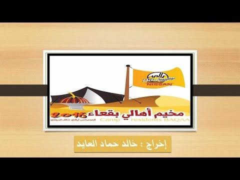 حفل الأهالي وكلمة الأهالي ووصول يزيد الراجحي وقصائد الشعراء