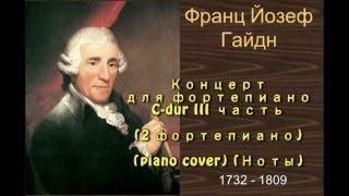 Й. Гайдн (J. Haydn) 2 фортепиано, 2 piano (Ноты для фортепиано) (piano cover)