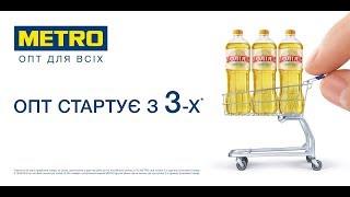 JAM for METRO TV advertising. ОПТ ДЛЯ ВСІХ