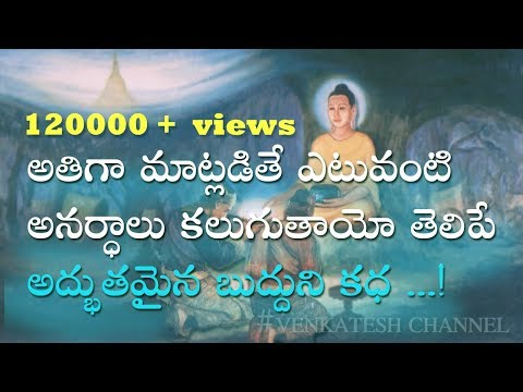 How to avoid talking too much| How to control your mouth| The story of lord Buddha in Telugu