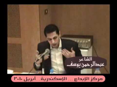 أمسية الشاعر عبدالرحمن يوسف بمركز الإبداع بالإسكندرية