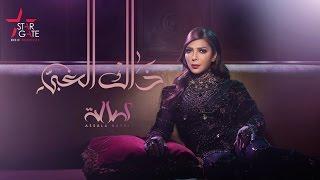 Video Assala - Thak El Ghaby | أصالة - ذاك الغبي MP3, 3GP, MP4, WEBM, AVI, FLV Juli 2018