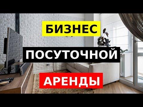 Как зарабатывать на посуточной аренде квартиры в другом городе  Booking, AirBnb, OLX