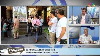Η ΕΛΛΑΔΑ ΣΤΗΝ ΚΑΡΔΙΑ ΜΑΣ επεισόδιο 20/6/2016