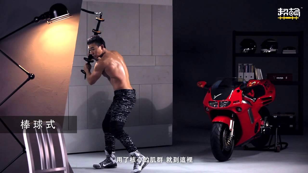 劉畊宏教你如何用超輪打造健美身材09:飛旋核心3
