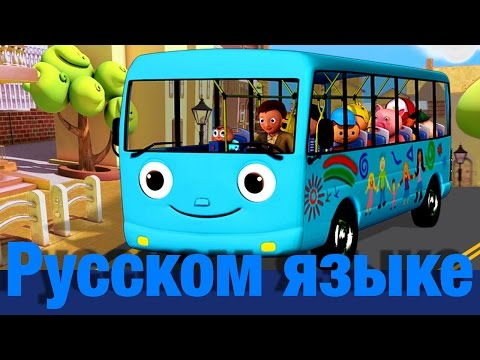 Колеса у автобуса \